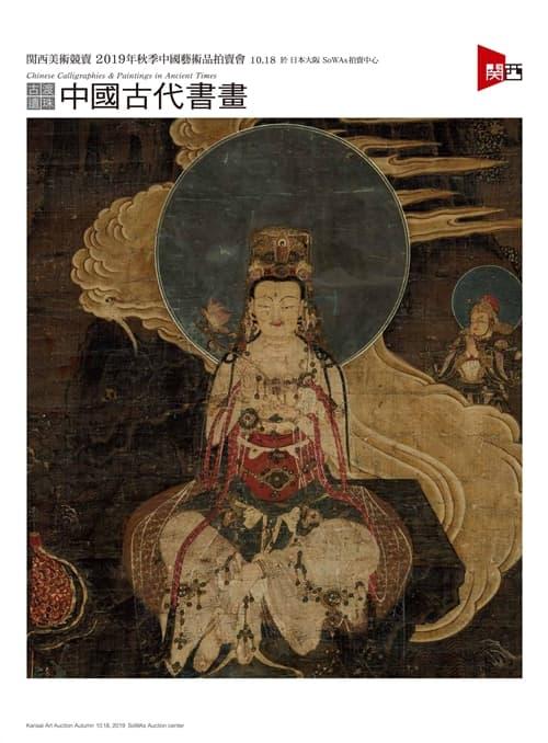 古渡遺珠―中國古代書畫