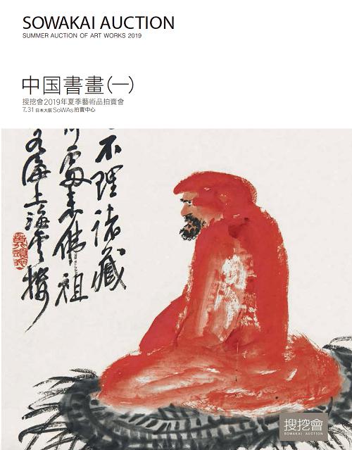 中國書畫(一)
