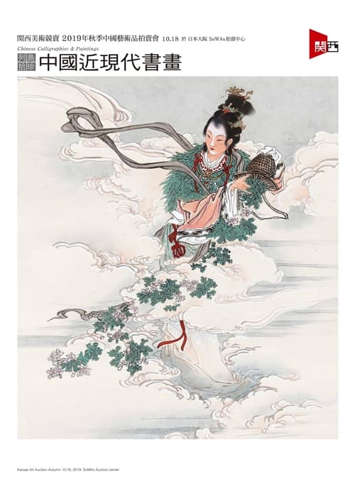 列島拾珍―中国近現代書画