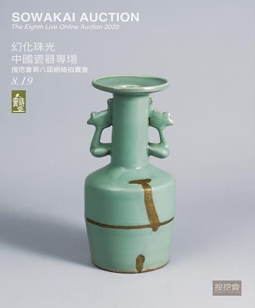 搜挖會2020年第八屆網絡實時拍賣會 幻化珠光-中國瓷器專場