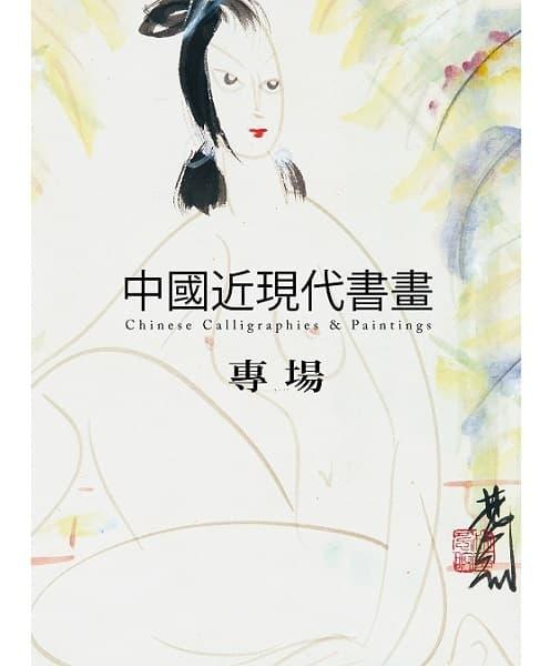 中国近現代書画