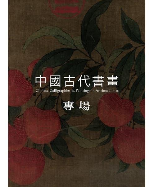 中国古代書画