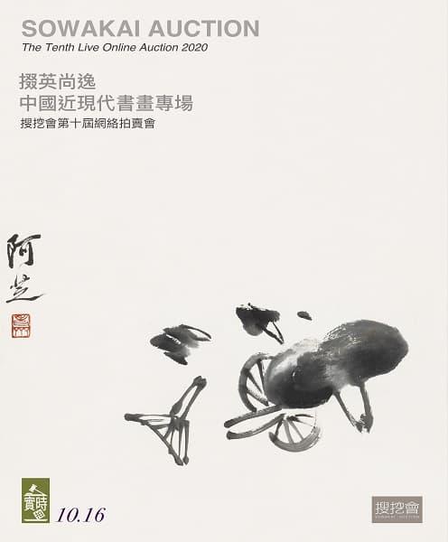 搜挖會2020年第十屆網絡實時拍賣會 掇英尚逸—中國近現代書畫專場