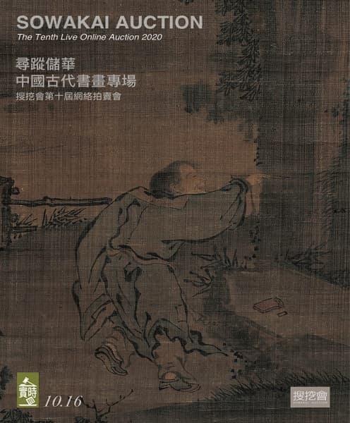 搜挖會2020年第十屆網絡實時拍賣會 尋蹤儲華—中國古代書畫專場