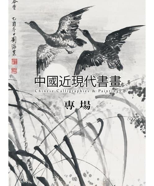 中國近現代書画專場