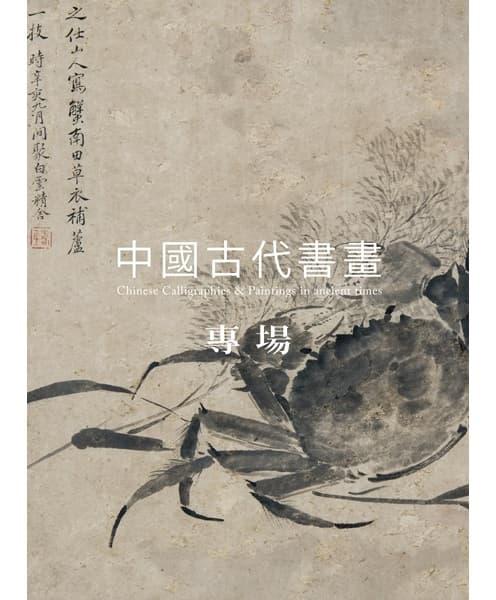 中國古代書画專場