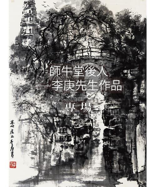 師牛堂後人——李庚先生作品專場