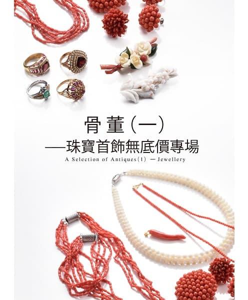 骨董(一)珠寶首飾無底價專場