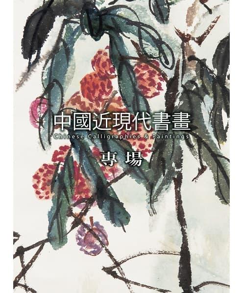 中国近現代書画專場