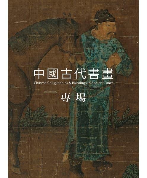中国古代書画專場