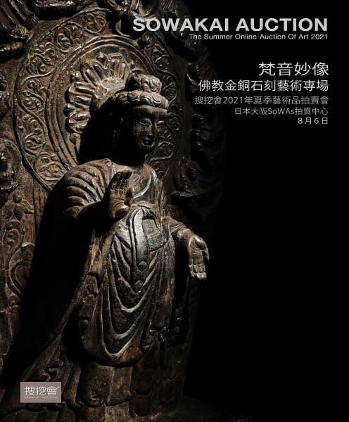 搜挖會2021年夏季藝術品拍賣會-梵音妙像—佛教金銅石刻藝術專場
