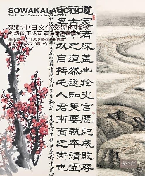 搜挖會2021年夏季藝術品拍賣會-架起中日文化交流的橋樑—劉炳森、王成喜、蕭海春書畫藝術