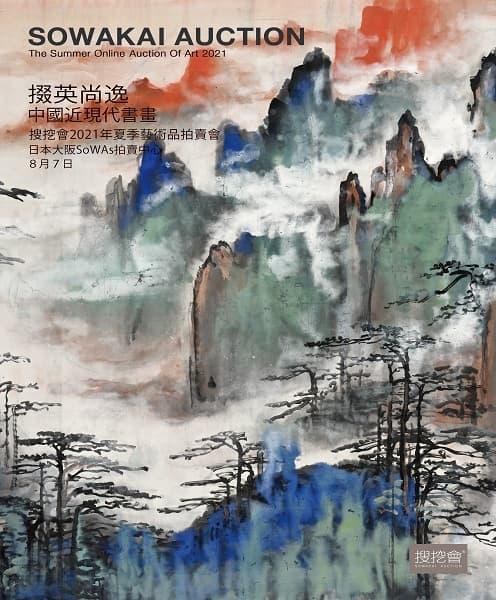搜挖會2021年夏季藝術品拍賣會—掇英尚逸—中國近現代書畫