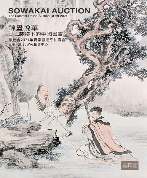 搜挖會2021年夏季藝術品拍賣會—錦墨悅華—日式裝裱下的中國書畫