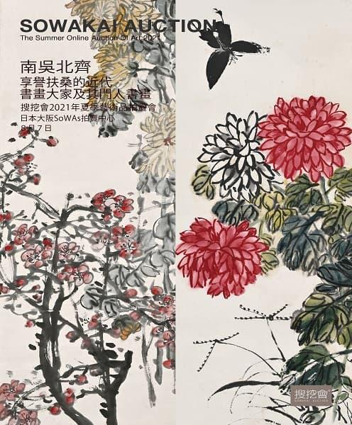 搜挖會2021年夏季藝術品拍賣會—南吳北齊—享譽扶桑的近代書畫大家及其門人