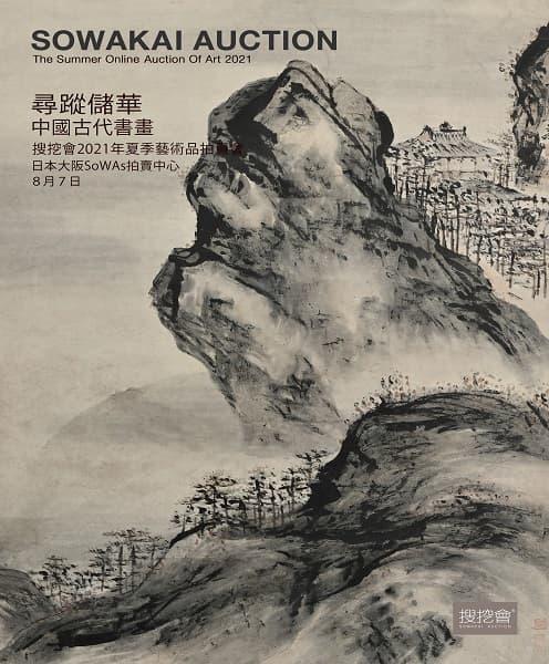 搜挖會2021年夏季藝術品拍賣會—尋蹤儲華—中國古代書畫