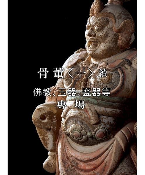 骨董專場<一>續—佛教、玉器、瓷器等