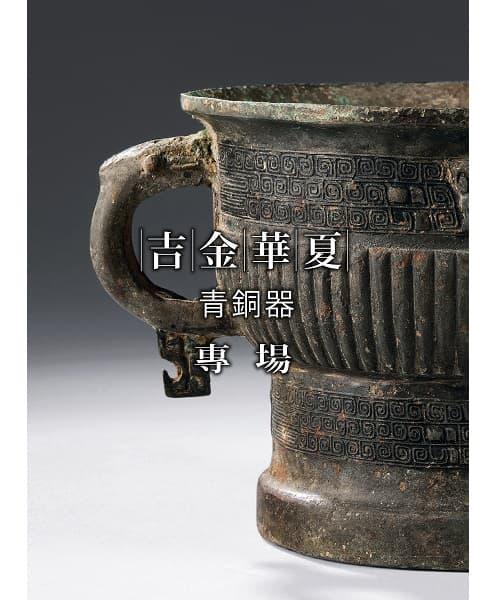 吉金華夏—青銅器