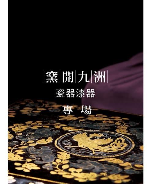 窯開九州—瓷器漆器