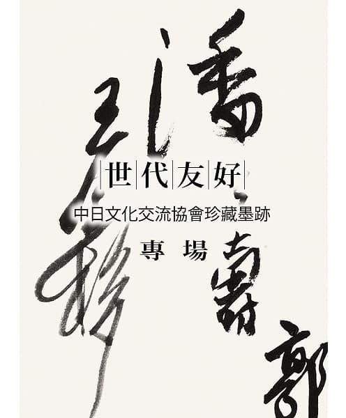 世代友好——中日文化交流協會珍藏墨跡