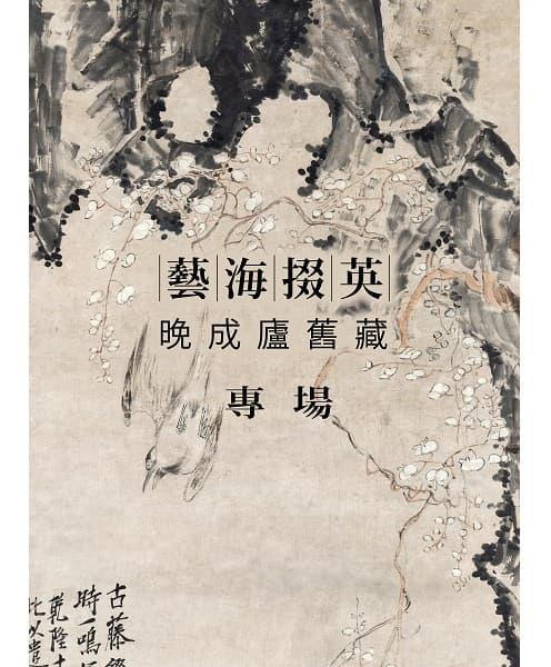 藝海掇英——晚成廬舊藏