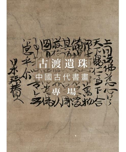 古渡遺珠——中國古代書畫