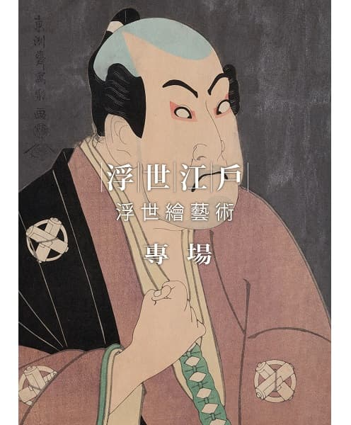 浮世江戶——浮世繪藝術