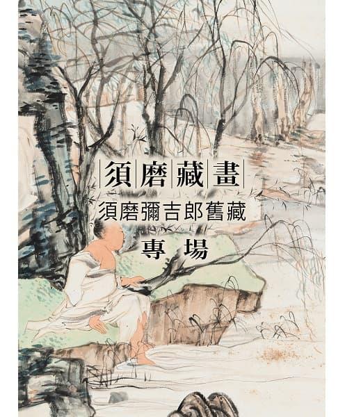須磨藏畫——須磨彌吉郎舊藏