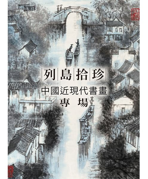 列島拾珍——中國近現代書畫