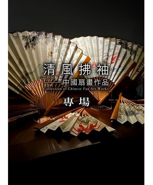 清風拂袖——中國扇畫作品專場