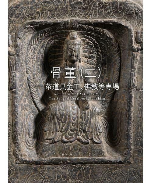 骨董(二)茶道具金工、佛教等專場